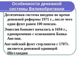 Десятичная система введена во время денежной реформы 1971 г., после чего один фу