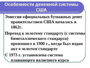 Эмиссия официальных бумажных денег правительством США началась в 1862г. Эмиссия