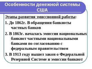 Этапы развития эмиссионной работы: Этапы развития эмиссионной работы: 1. До 1862
