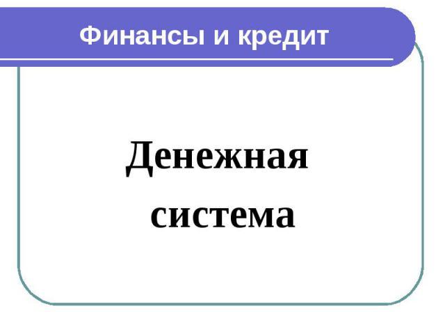 Денежная Денежная система