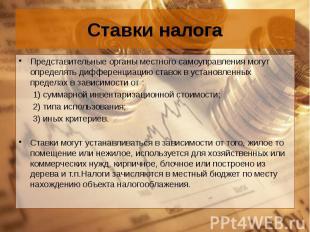 Ставки налога Представительные органы местного самоуправления могут определять д