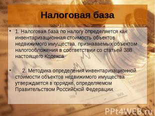 Налоговая база 1. Налоговая база по налогу определяется как инвентаризационная с