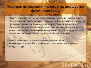 Порядок исчисления налогов на имущество физических лиц Налог исчисляется налогов