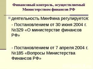 деятельность МинФина регулируется: деятельность МинФина регулируется: - Постанов