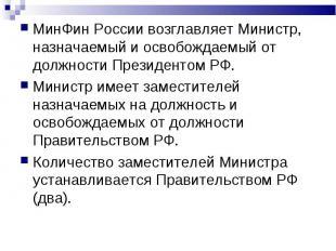 МинФин России возглавляет Министр, назначаемый и освобождаемый от должности През