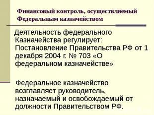 Деятельность федерального Казначейства регулирует: Постановление Правительства Р