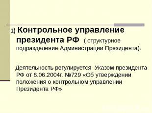 1) Контрольное управление президента РФ ( структурное подразделение Администраци