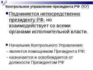 Подчиняется непосредственно президенту РФ, но взаимодействует со всеми органами