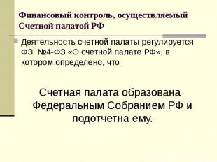 Деятельность счетной палаты регулируется ФЗ №4-ФЗ «О счетной палате РФ», в котор