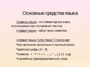 Символы языка - это элементарные знаки, используемые при составлении текстов. Си