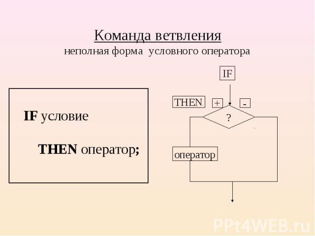 IF условие THEN оператор; IF условие THEN оператор;