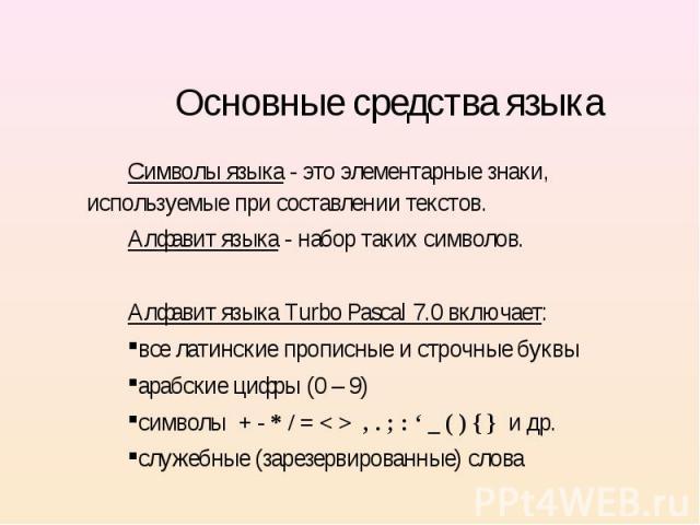 Символы языка - это элементарные знаки, используемые при составлении текстов. Символы языка - это элементарные знаки, используемые при составлении текстов. Алфавит языка - набор таких символов. Алфавит языка Turbo Pascal 7.0 включает: все латинские …