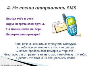 4. Не спеши отправлять SMS Иногда тебе всети Вдруг встречаются вруны. Ты&n