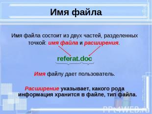 Имя файла состоит из двух частей, разделенных Имя файла состоит из двух частей,