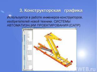 Используется в работе инженеров-конструкторов, изобретателей новой техники. СИСТ
