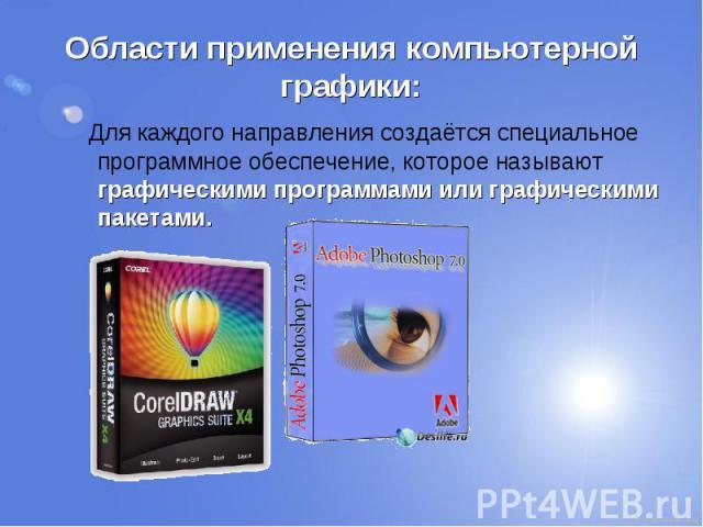 Для каждого направления создаётся специальное программное обеспечение, которое называют графическими программами или графическими пакетами. Для каждого направления создаётся специальное программное обеспечение, которое называют графическими программ…