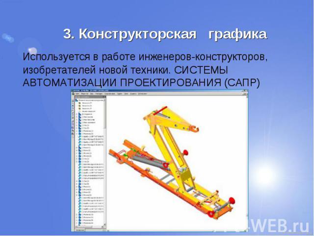 Используется в работе инженеров-конструкторов, изобретателей новой техники. СИСТЕМЫ АВТОМАТИЗАЦИИ ПРОЕКТИРОВАНИЯ (САПР) Используется в работе инженеров-конструкторов, изобретателей новой техники. СИСТЕМЫ АВТОМАТИЗАЦИИ ПРОЕКТИРОВАНИЯ (САПР)