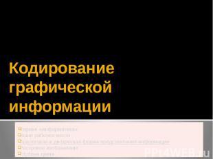 9 класс 16.8.15 Зацепина Е. М. МОУ СОШ №18 имени Э.Д. Потапова г. Мичуринска Код