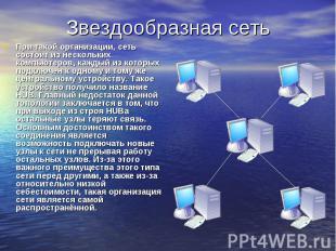 Звездообразная сеть При такой организации, сеть состоит из нескольких компьютеро