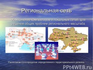 Региональная сеть объединение компьютеров и локальных сетей, для решения общих п