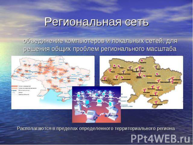 Региональная сеть объединение компьютеров и локальных сетей, для решения общих проблем регионального масштаба