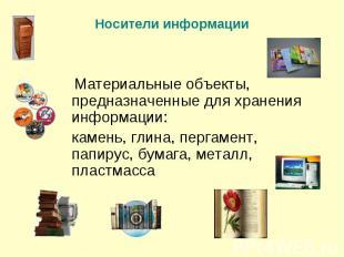Материальные объекты, предназначенные для хранения информации: камень, глина, пе