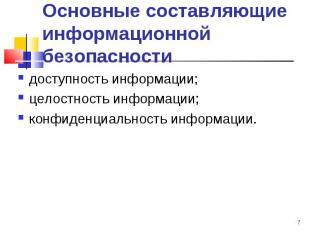 доступность информации; доступность информации; целостность информации; конфиден