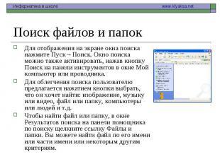 Для отображения на экране окна поиска нажмите Пуск→Поиск. Окно поиска можно такж
