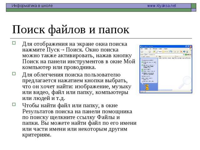 Для отображения на экране окна поиска нажмите Пуск→Поиск. Окно поиска можно также активировать, нажав кнопку Поиск на панели инструментов в окне Мой компьютер или проводника. Для отображения на экране окна поиска нажмите Пуск→Поиск. Окно поиска можн…