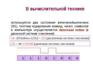 используется два состояния включено/выключено (0/1), поэтому кодирование команд,