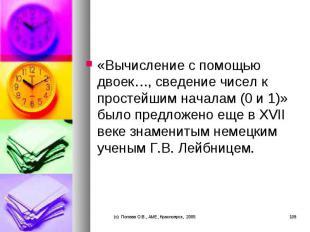 «Вычисление с помощью двоек…, сведение чисел к простейшим началам (0 и 1)» было