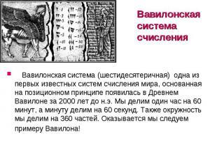 Вавилонская система (шестидесятеричная) одна из первых извест