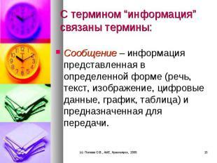 Сообщение – информация представленная в определенной форме (речь, текст, изображ