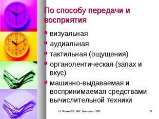 визуальная визуальная аудиальная тактильная (ощущения) органолентическая (запах
