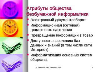 Электронный документооборот Электронный документооборот Информационная (сетевая)