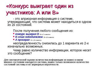 - это априорная информация о системе, утверждающая, что система может находиться