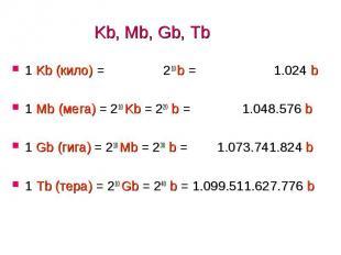 1 Kb (кило) = 210 b = 1.024 b 1 Kb (кило) = 210 b = 1.024 b 1 Mb (мега) = 210 Kb