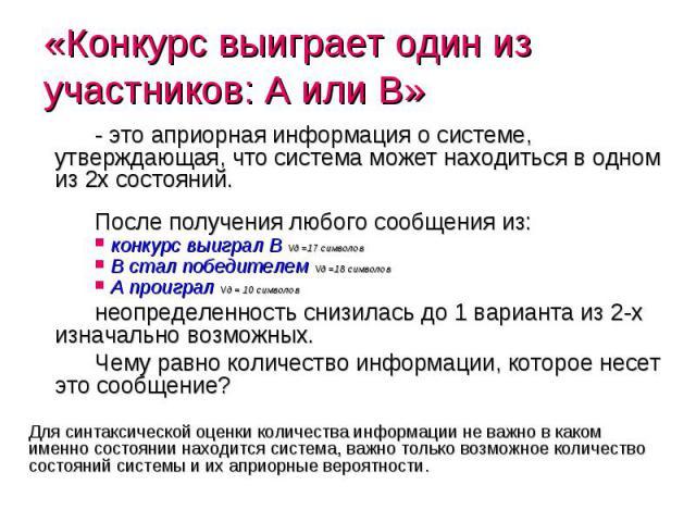 - это априорная информация о системе, утверждающая, что система может находиться в одном из 2х состояний. - это априорная информация о системе, утверждающая, что система может находиться в одном из 2х состояний. После получения любого сообщения из: …