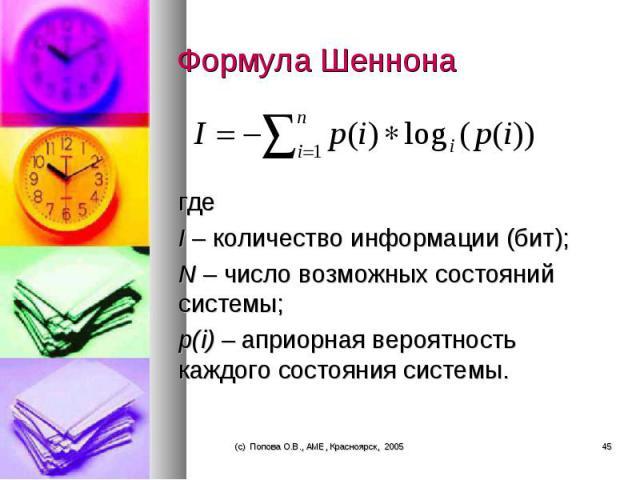 где где I – количество информации (бит); N – число возможных состояний системы; p(i) – априорная вероятность каждого состояния системы.