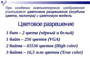 При создании компьютерного изображения учитывают цветовое разрешение (глубина цв