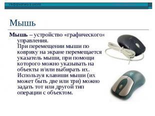Мышь – устройство «графического» управления. При перемещении мыши по коврику на