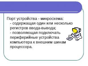 Порт устройства - микросхема: - содержащая один или несколько регистров ввода-вы