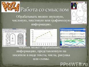 Обрабатывать можно звуковую, числовую, текстовую или графическую информацию. Обр