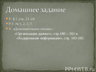 У. § 2 ,стр. 13 -24 У. § 2 ,стр. 13 -24 Р.Т. № 1, 2, 3, 7. У. «Дополнительное чт