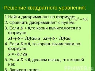 1.Найти дискриминант по формуле: 1.Найти дискриминант по формуле: 2. Сравнить ди