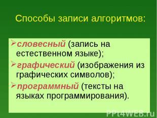 словесный (запись на естественном языке); словесный (запись на естественном язык