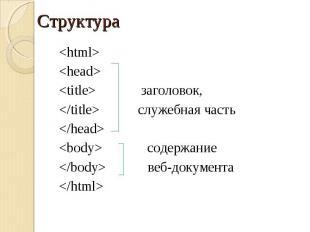 <html> <html> <head> <title> заголовок, </title> с