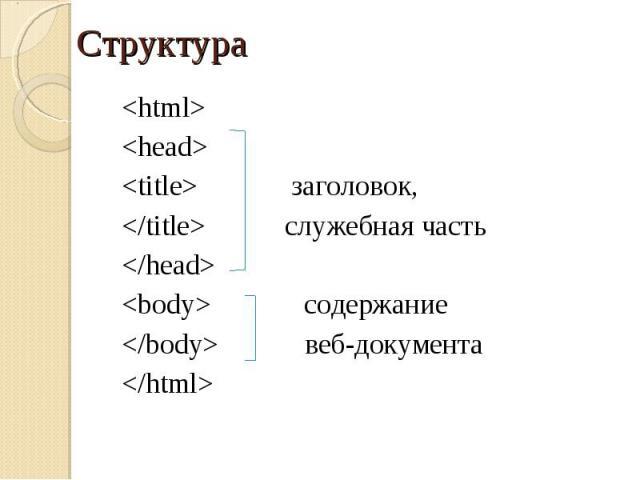 <html> <html> <head> <title> заголовок, </title> служебная часть </head> <body> содержание </body> веб-документа </html>