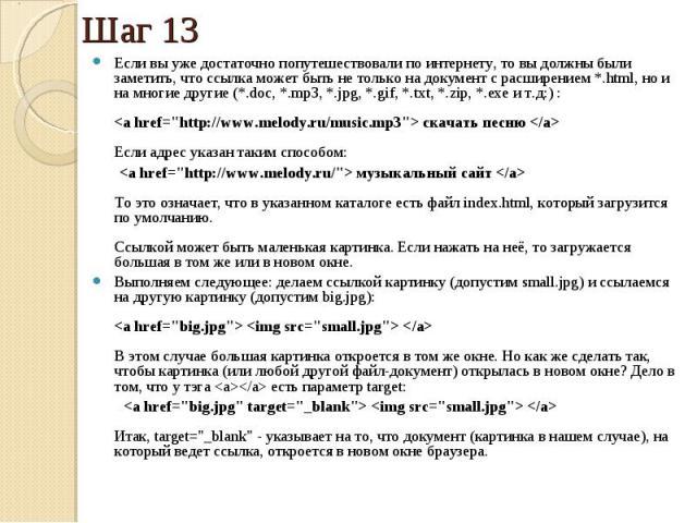"""Если вы уже достаточно попутешествовали по интернету, то вы должны были заметить, что ссылка может быть не только на документ с расширением *.html, но и на многие другие (*.doc, *.mp3, *.jpg, *.gif, *.txt, *.zip, *.exe и т.д:) : <a href=""""htt…"""