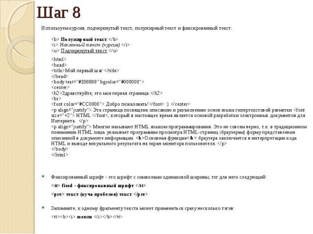 Используем курсив, подчеркнутый текст, полужирный текст и фиксированный текст: <b> Полужирный текст </b> <i> Наклонный текст (курсив) </i> <u> Подчеркнутый текст </u> <html> <head> <title>Мой пер…